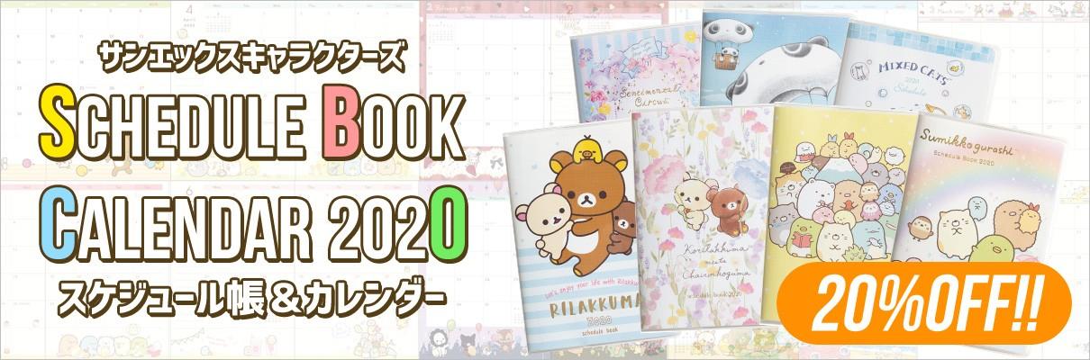 サンエックス2020年手帳・カレンダー