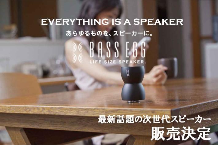 Bass Egg ベースエッグ