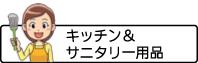 キッチン・サニタリー用品