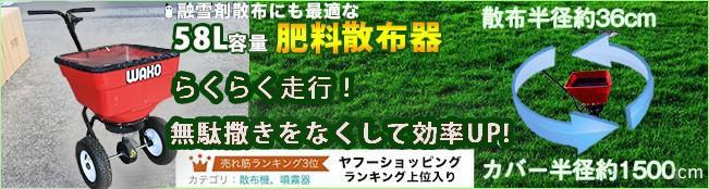 肥料散布器SD58L