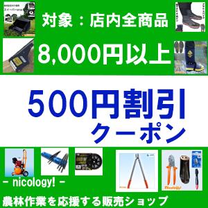 感謝「500円割引をするクーポン」ショップ内の全商品500割引(期間限定)