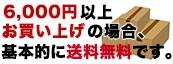 送料は6000円以上無料