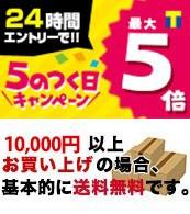 送料は10000円以上無料