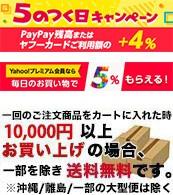 送料は10,000円以上無料