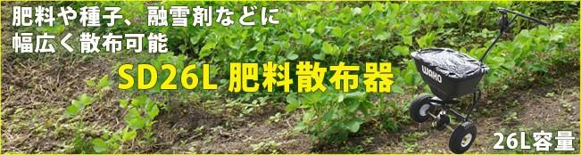 肥料散布器SD26L
