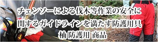 チェンソーによる安全伐採等作業の安全に関するガイドラインを満たす防護用具杣商品