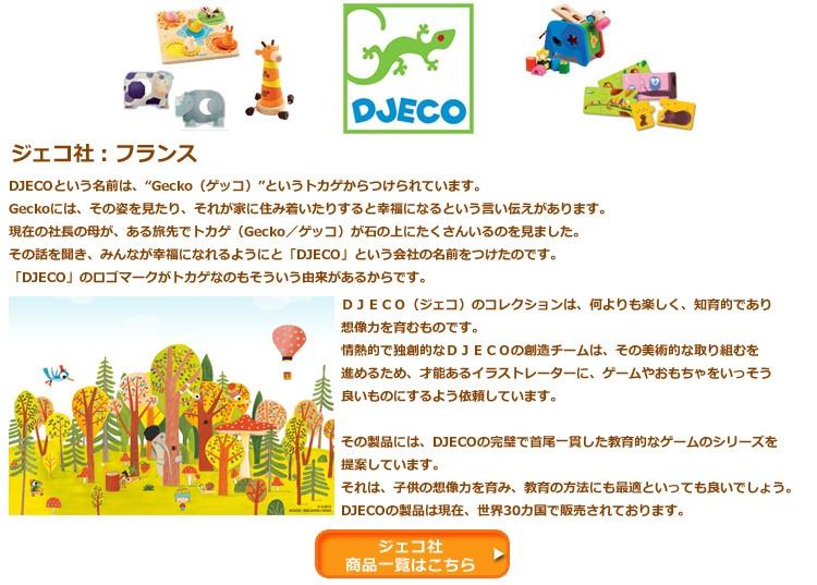 DJECO社について