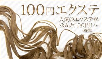 安いよね!100円エクステ