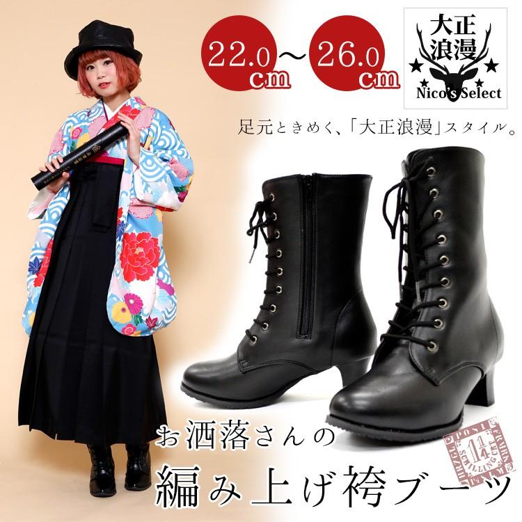 袴用ブーツ 単品 黒 選べる22.5〜26cm レトロ編み上げブーツ 06-14-14-001の商品画像です。