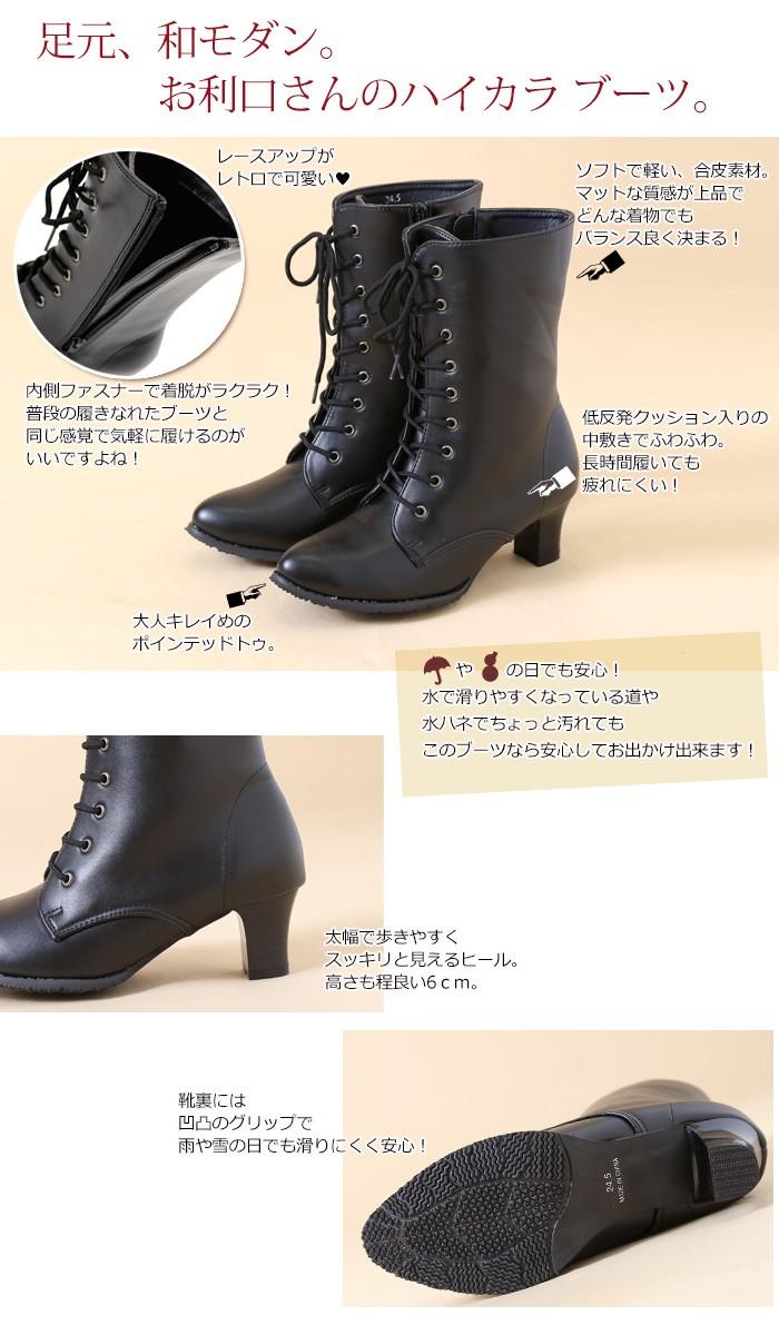 袴用ブーツ 単品 黒 選べる22.5〜26cm レトロ編み上げブーツ 06-14-14-001の商品詳細画像です。