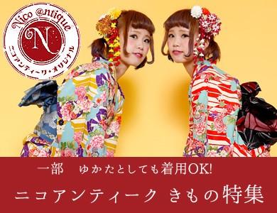 オリジナル 着物 浴衣用にも可 日本製