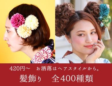 髪飾り ピンポンマム かんざし