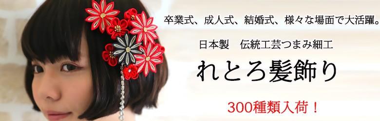 髪飾り 多種多様 400種類 レトロ 簪 つまみ細工 花飾り