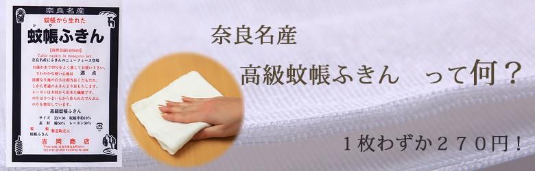 国産 蚊帳ふきん 台所用 単品