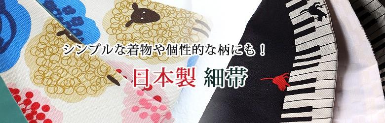 シンプル 和柄 個性的 日本製 細帯 半幅帯