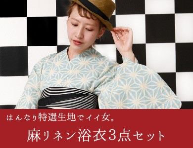 綿麻 浴衣セット リネン 高級