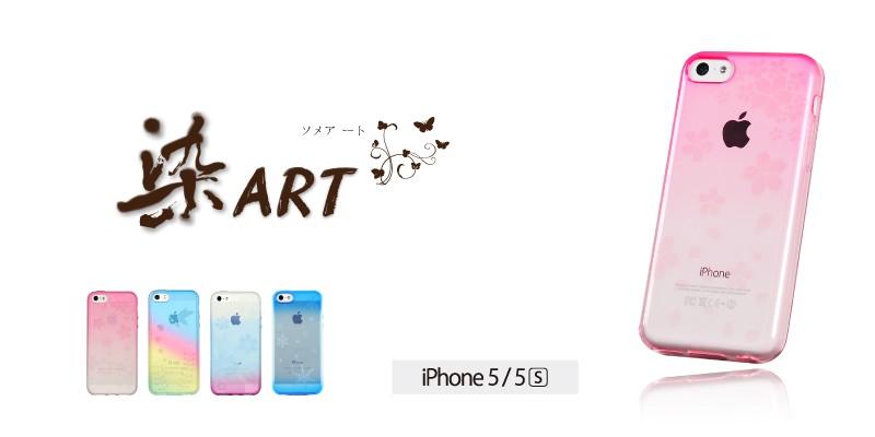 染ART iPhone5/5s