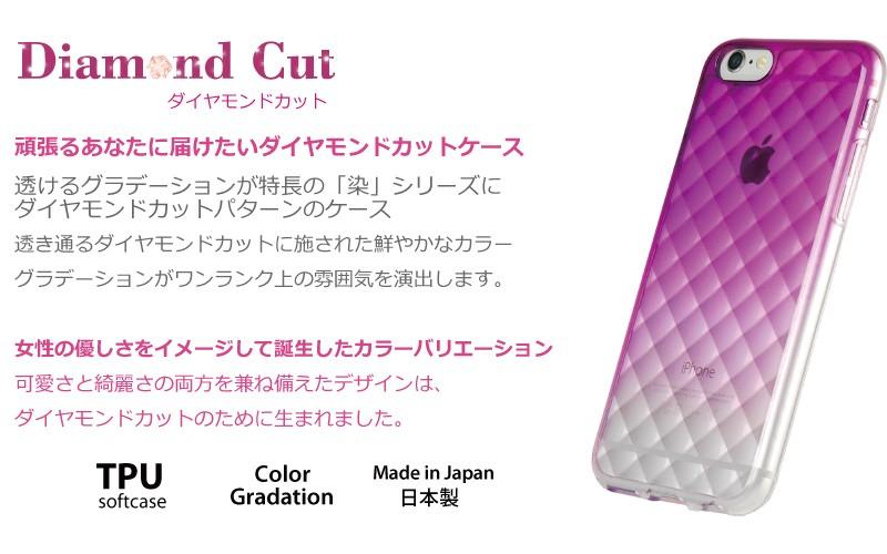 透けるグラデーションが特長の「染」シリーズにダイヤモンドカットパターンのケース