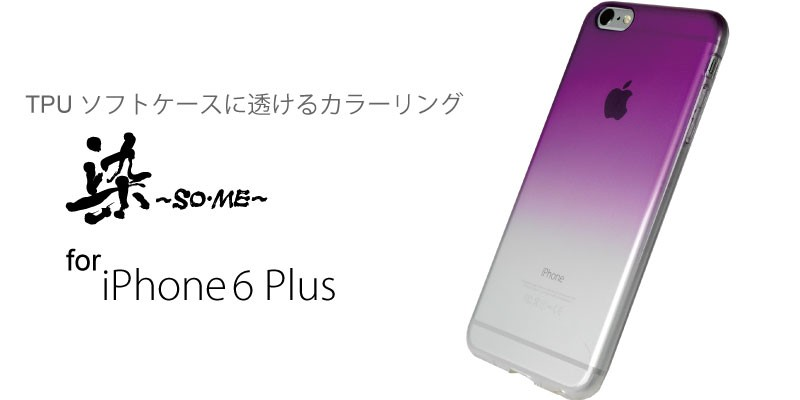 iPhone6Plus用TPUソフトケース 染TPUソフトケースに透けるカラーリング