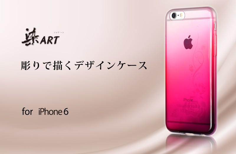iPhone6用TPUソフトケース 彫りで描くデザインケース「染ART 染アート」