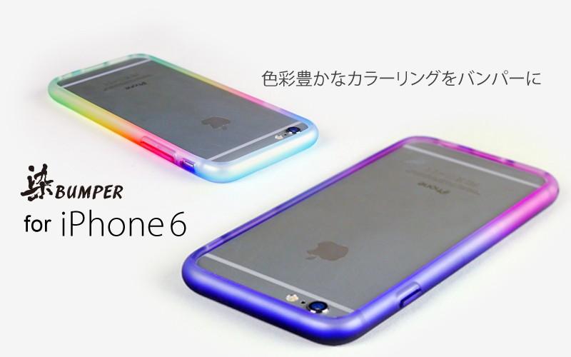 iPhone6用染バンパー 色彩豊かなカラーリングをバンパーに