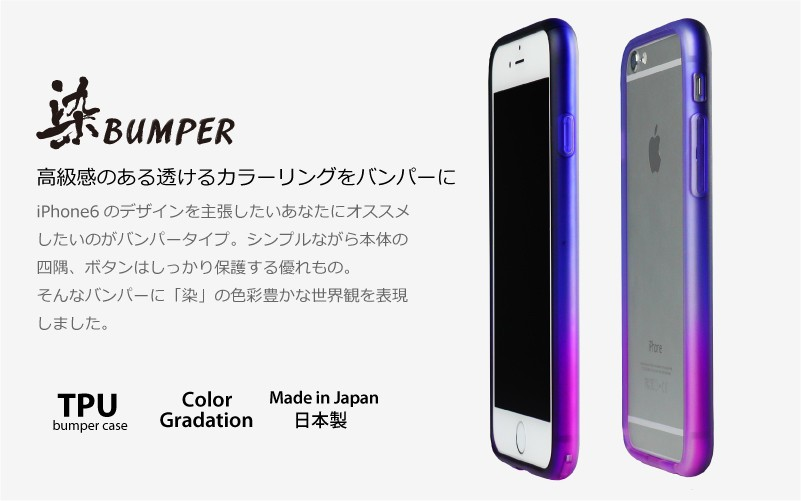 高級感のあるカラーリングをバンパーに iPhone6のデザインを主張したいあなたにおすすめのバンパータイプケース。シンプルながら本体の四隅、ボタンはしっかり保護します。