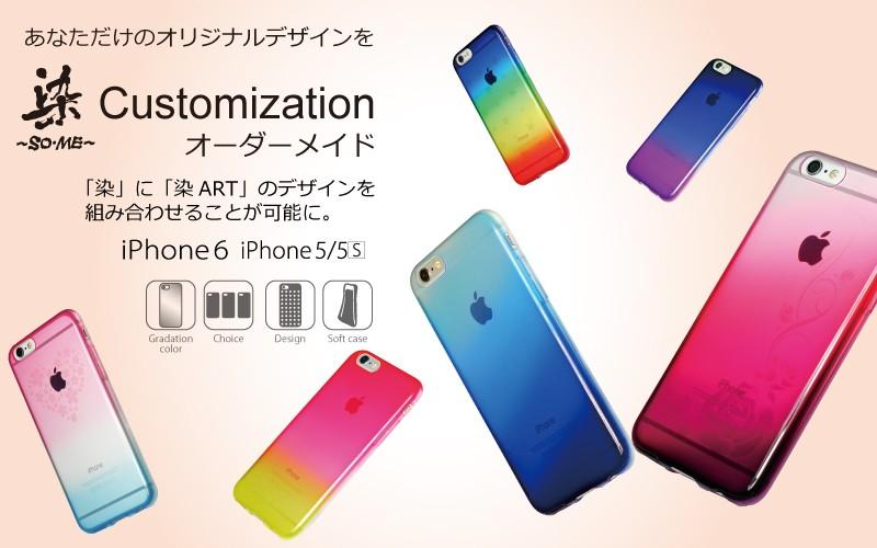 iPhone6, 5/5S対応のTPUソフトケースにオーダーメイドでカラーリングとデザインを実現!