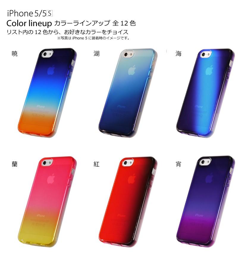 iPhone5/5S カラーラインアップ全12色