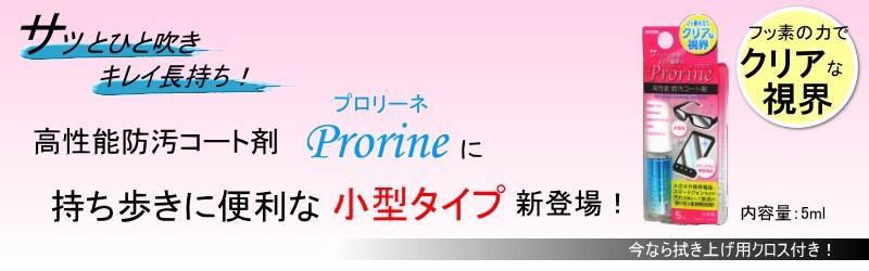 高性能防汚コート剤プロリーネに持ち歩きに便利な小型タイプ新登場!