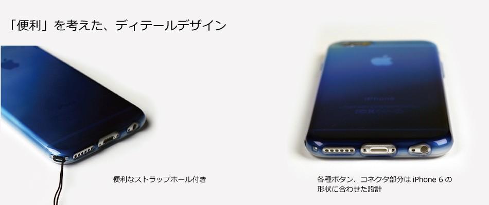 「便利」を考えた、ディテールデザイン 便利なストラップホール付き 各種ボタン、コネクタ部分はiPhone6に合わせた設計