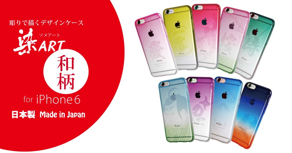 彫りで描くデザインケース「染Art和柄」iPhone6用 日本製 Made in Japan