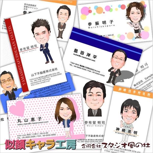 似顔絵の名刺 似顔キャラ名刺(...