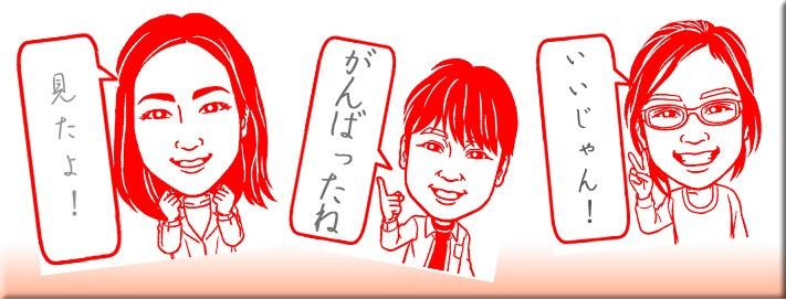 似顔絵スタンプ_メッセージイメージ画像