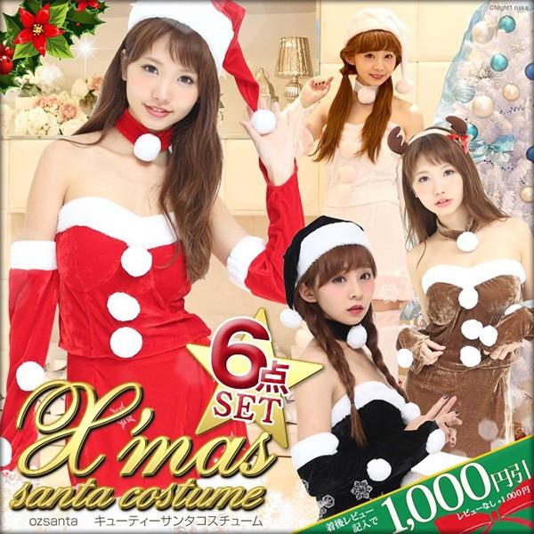 サンタコスチューム2,000円OFFクーポン