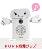 POP&販促グッズ