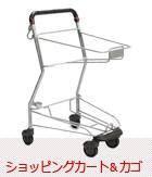 ショッピングカート&カゴ