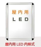屋内用LED