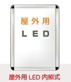屋外用LED