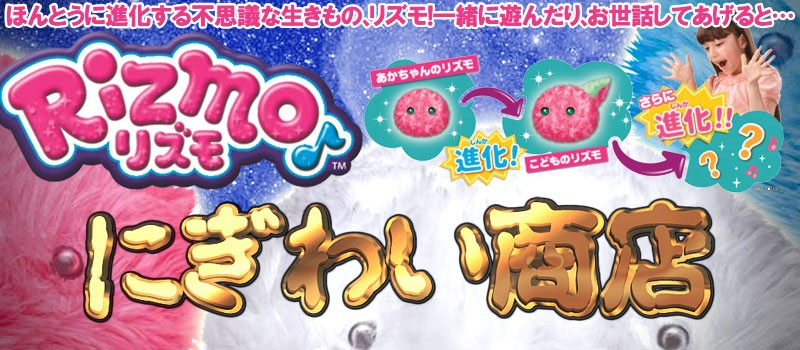 タカラトミー リズモ (Takaratomy Rizmo) by にぎわい商店
