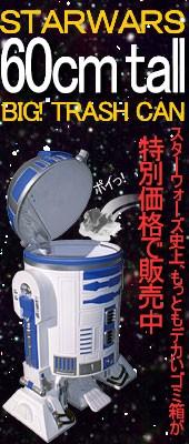 R2ゴミ箱
