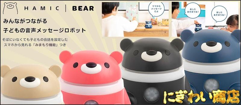 Hamic bear by にぎわい商店