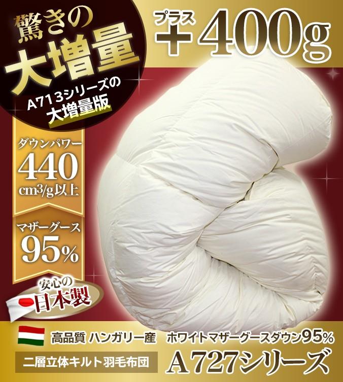 極上の眠りを誘う、こだわりの羽毛布団