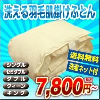 洗える肌掛け羽毛布団 30%OFF【送料無料】