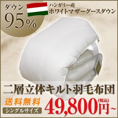 ダウン95% 2層立体キルト羽毛布団