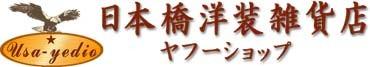 日本橋洋装雑貨店