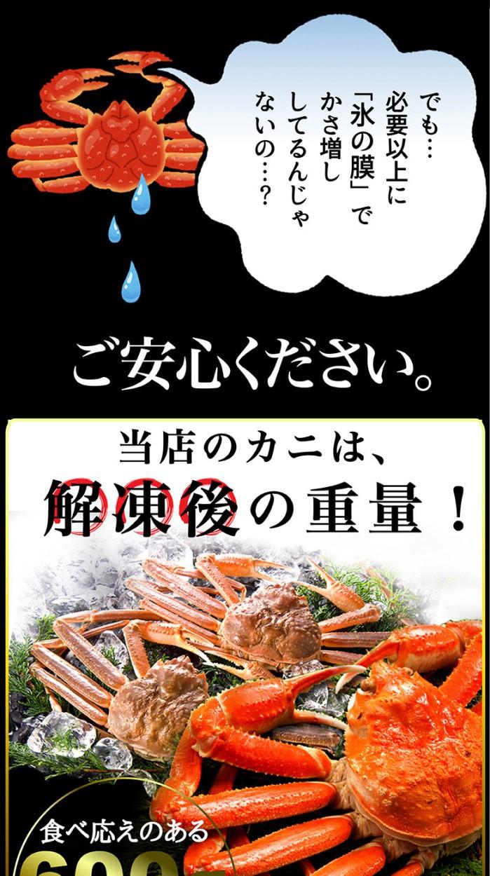 カニ 激安 通販 ズワイ 蟹