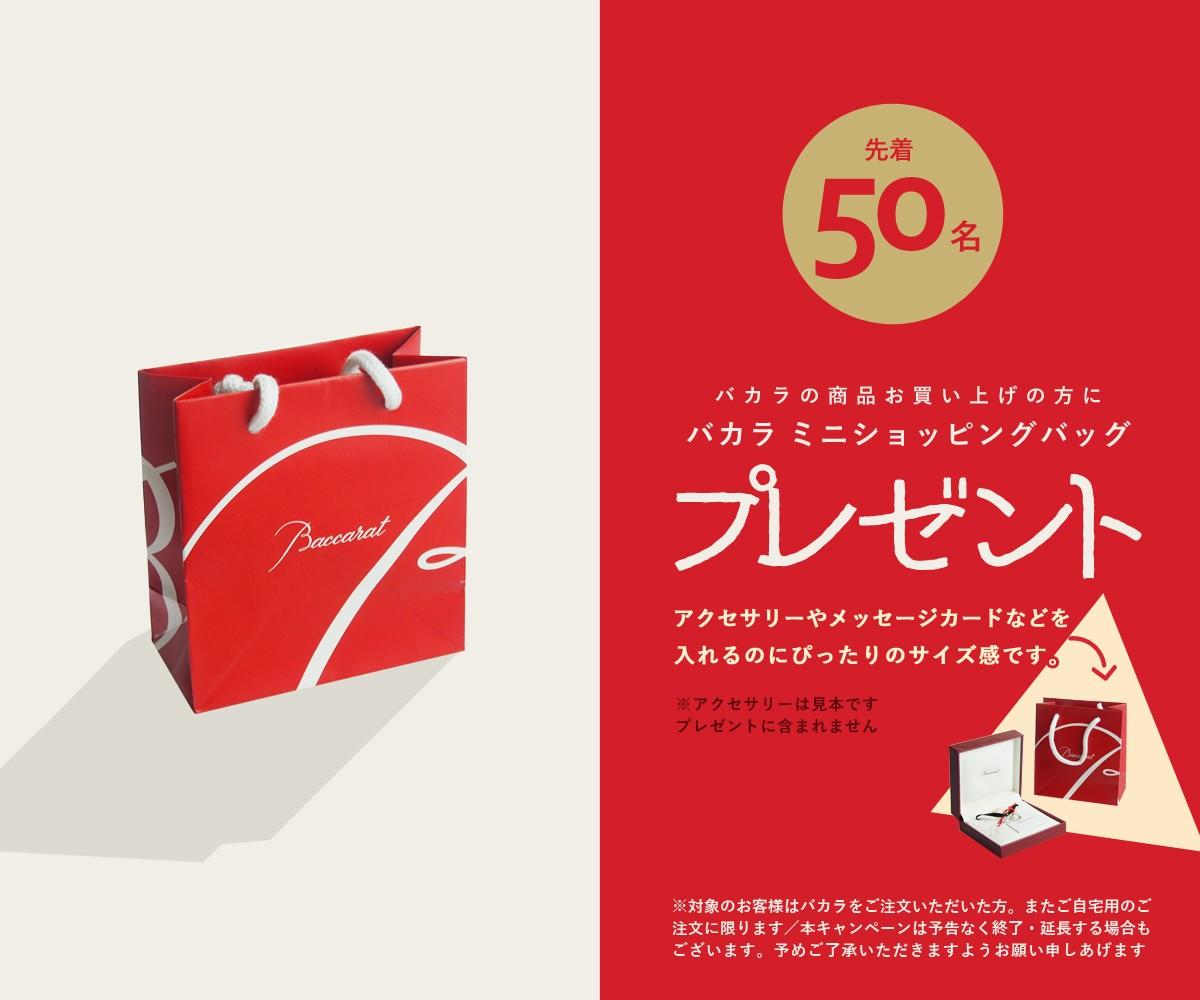 バカラをご購入いただいた先着50名さまにバカラミニショッピングバッグプレゼント