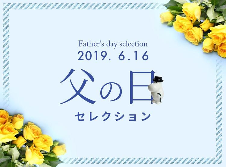 父の日セレクション