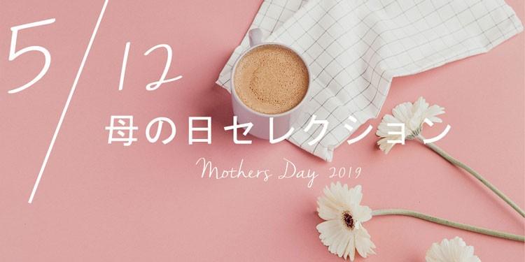 母の日セレクション