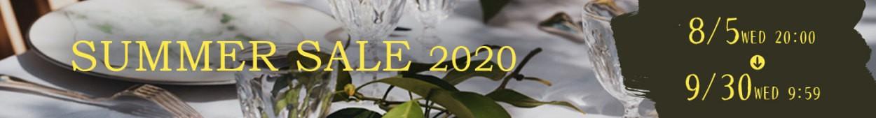 サマーセール2020